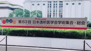 日本透析医学会学術集会