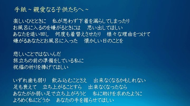 手紙〜親愛なる子供たちへ〜