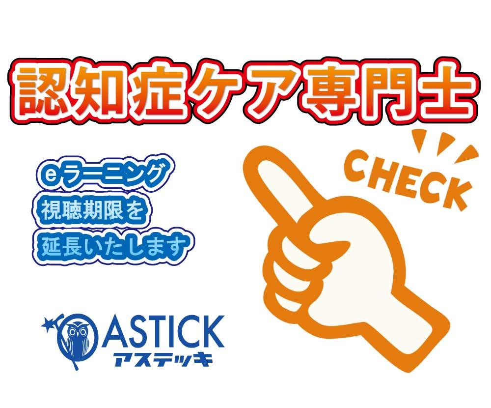 2020年度日本認知症ケア学会認定試験の延期による救済措置について